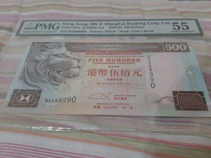 匯豐5OO元