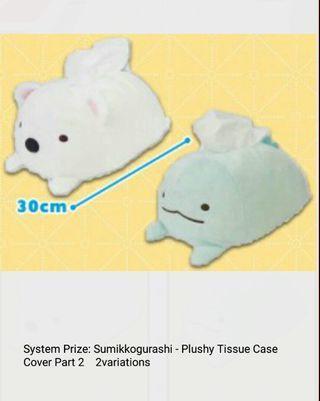 日本直送 正版全新 角落生物 恐龍 白熊 紙巾套 30cm長