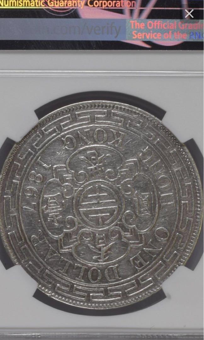 1867罕幣壹圓AU級
