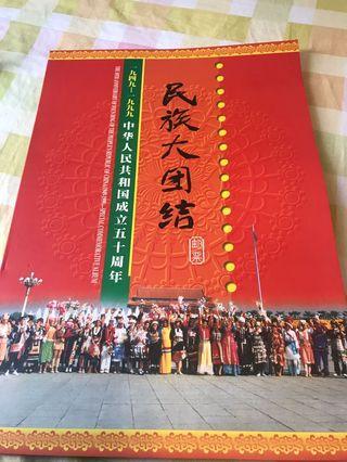 中國56個民族紀念郵票