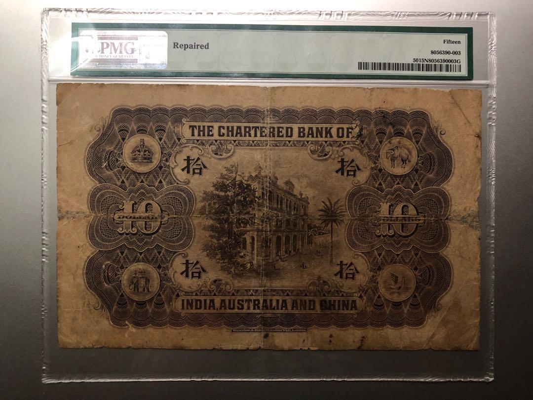 1929年手簽牛皮紙 印度新金山中國渣打銀行 $10元 PMG 15NET