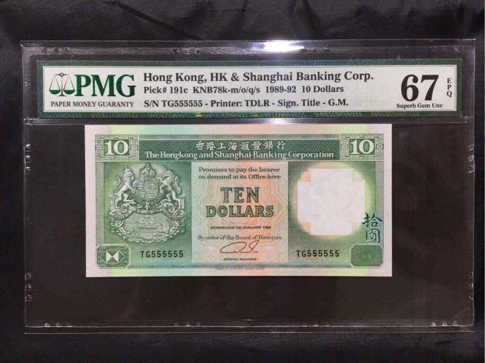 1992年滙豐銀行$10青蟹,TG555555, Top Gun全5,PMG 67EPQ 高分