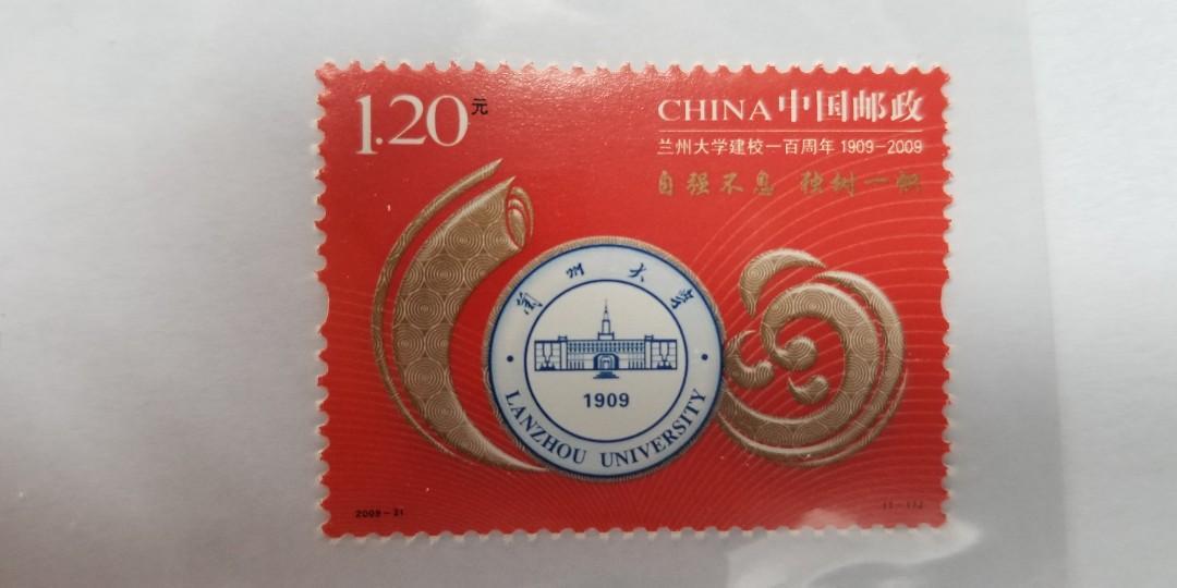 2009-21 中國蘭州大學郵票