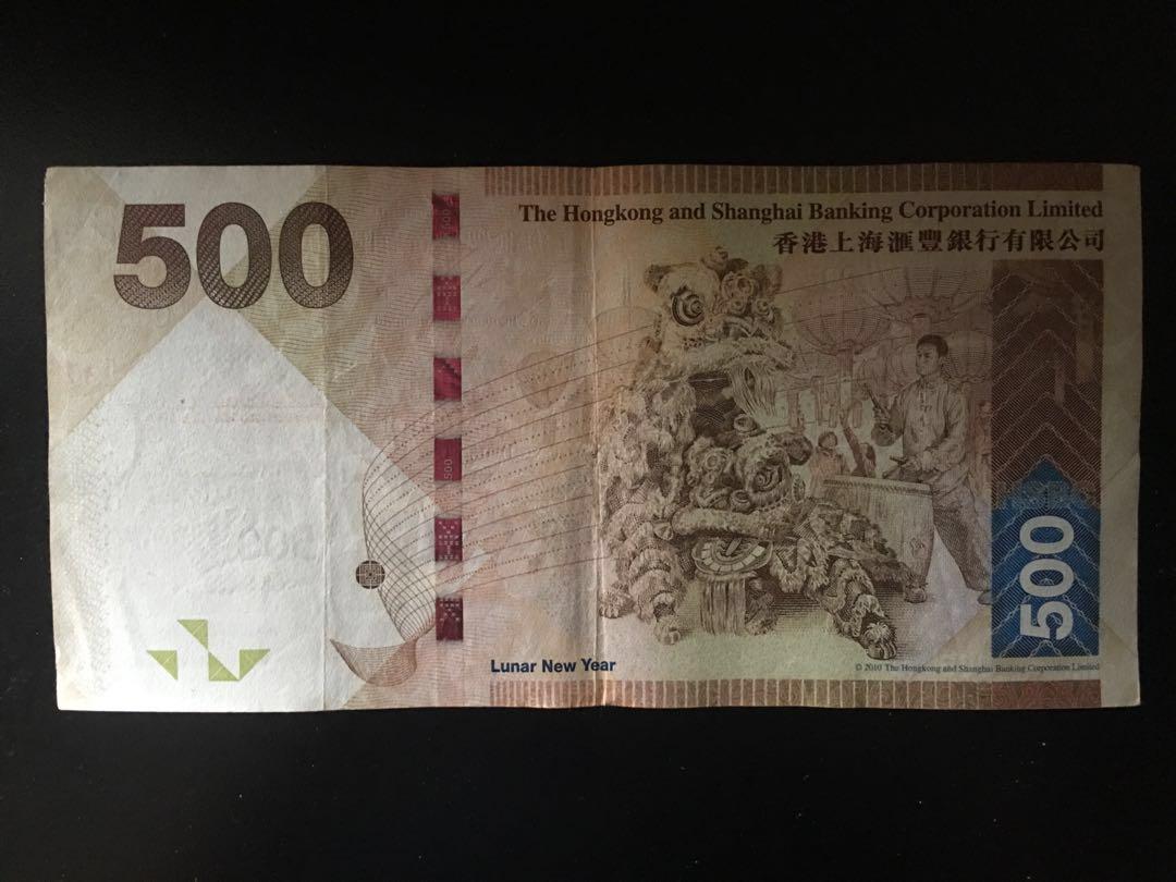 𠥔豐銀行2014年舊鈔靚號碼FT899999