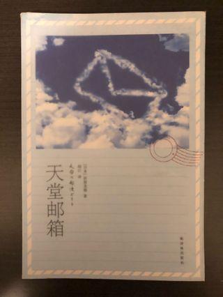 天堂郵箱(簡體)