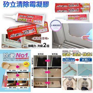 ⚡️快閃團 - 🇯🇵 日本鈴木矽立清除霉凝膠 100g