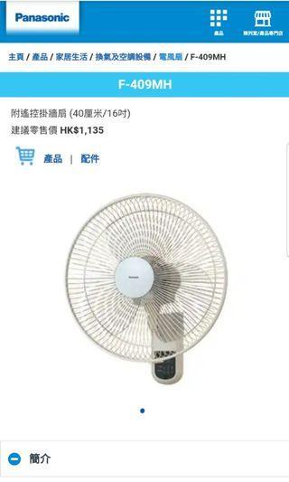 掛牆風扇Panasonic New f409mh warranty