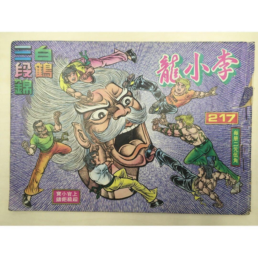 李小龍216-219(4本),新舊如圖
