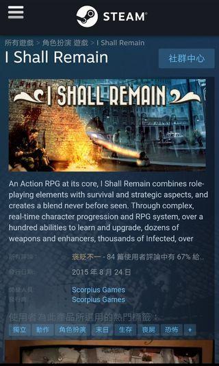 I Shall Remain 末日生存遊戲 Steam 正版全球 Key