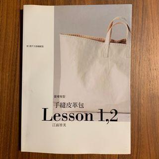 《手縫皮革包Lesson 1,2》江面旨美皮袋DIY手工工具書皮革書藉連紙樣