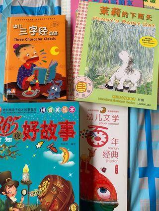 🚚 Children's Chinese book