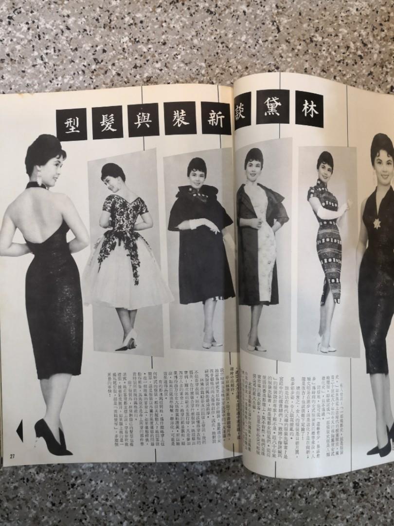 南國電影(60年代) Southern Screen movie magazine