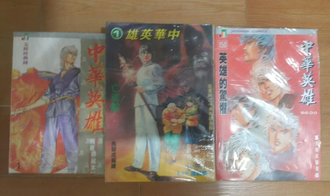 中華英雄,自用書