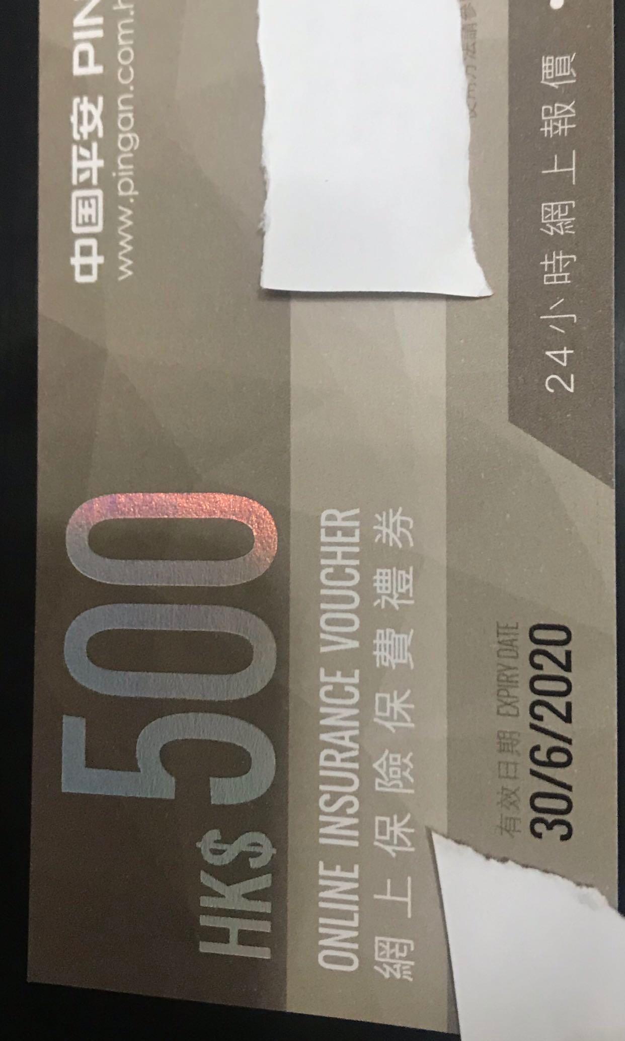 中國平安網上保險保費禮券