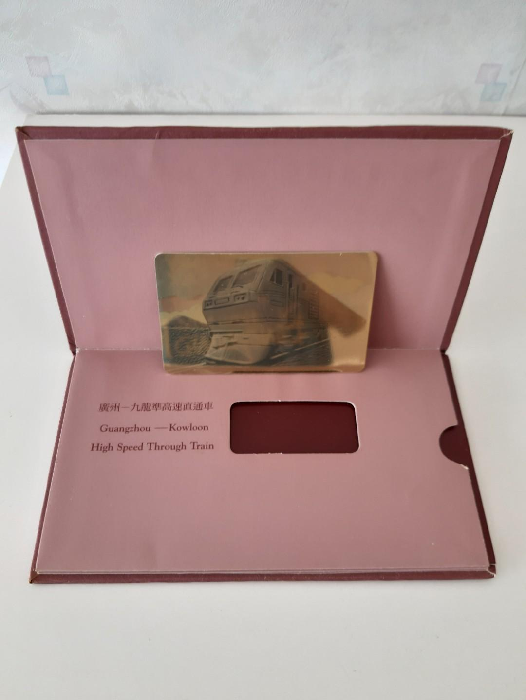 KCR九鐵 九廣鐵路 廣州 九龍 肇慶 直通車紀念票連套摺 1995年