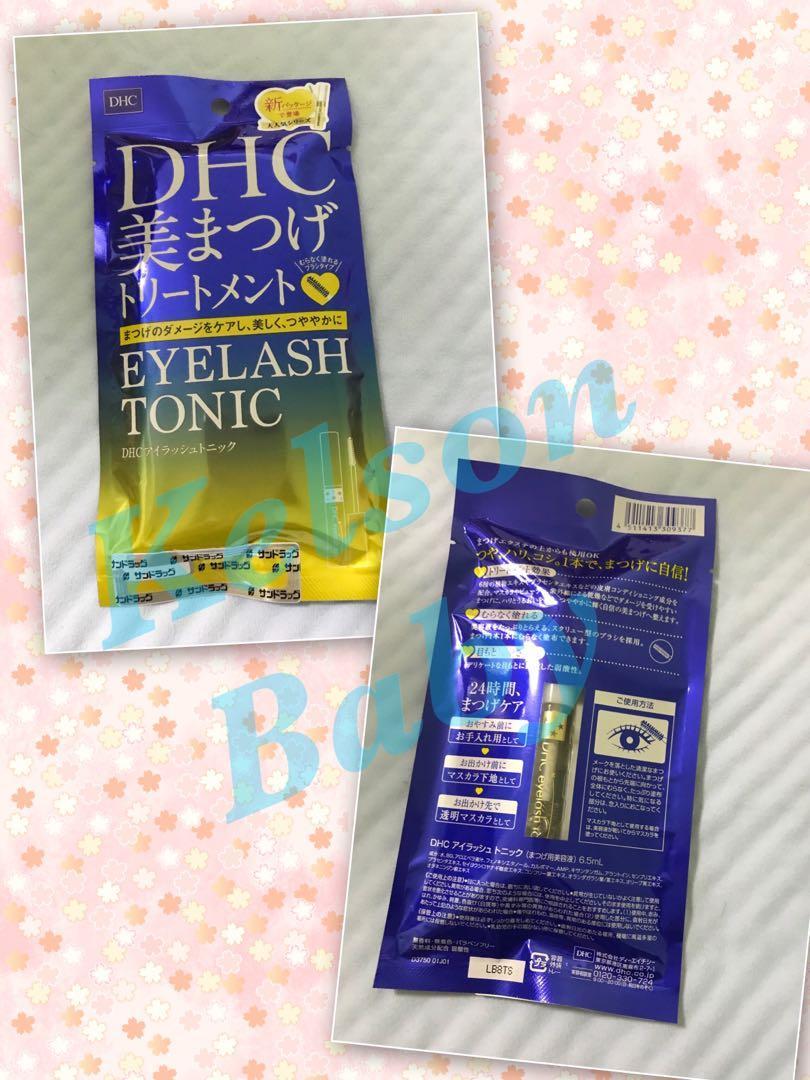 日本DHC增長睫毛液