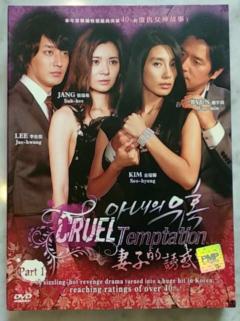 FREE - Cruel Temptation / Temptation of Wife Korean Drama DVD, Music