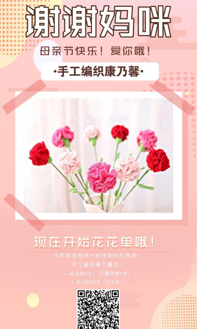 Hand crochet carnation flower