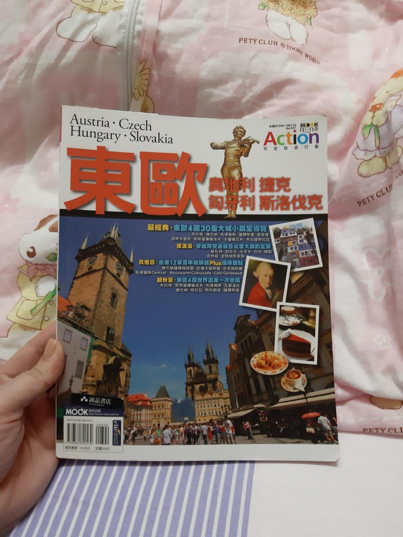 Mook 東歐 奧地利 捷克 匈牙利 斯洛伐克2014年 旅遊書