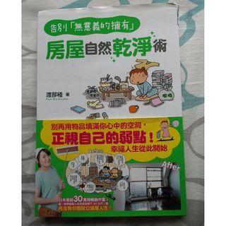 二手書: 房屋自然乾淨術   95%NEW