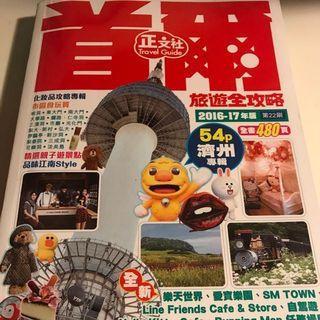 首爾 京阪神旅遊全攻略 各一本