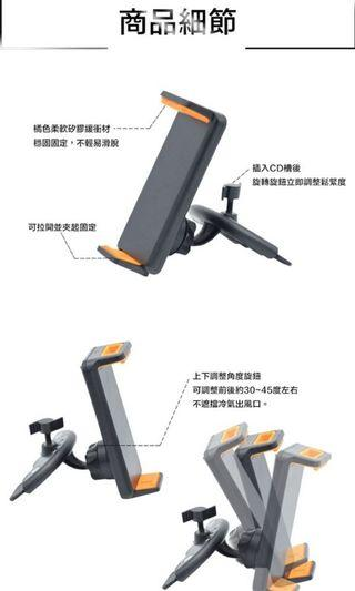 CD口手機/平板兩用支架