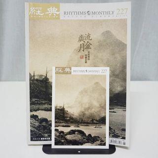 經典雜誌227期—流金歲月(附明信片)