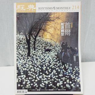 經典雜誌214期─首爾能源轉型