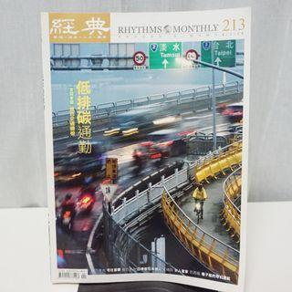 經典雜誌213期─低排碳通勤:宜居家園 綠色交通健檢