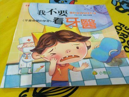 小朋友中文書 我不要看牙醫 小樹苗