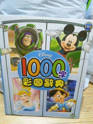 迪士尼 1000 圖解字典