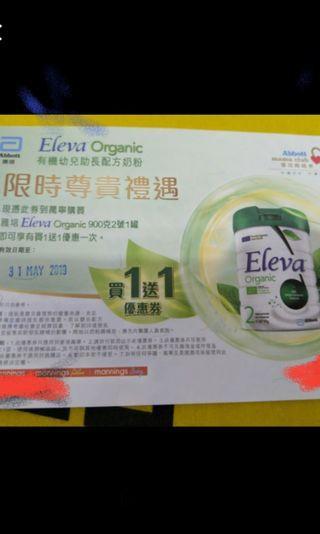 雅培 奶粉 買一送一 Eleva 2