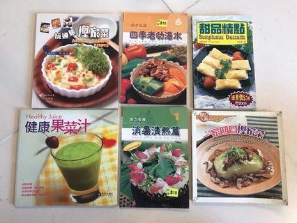 烹飪飲食書