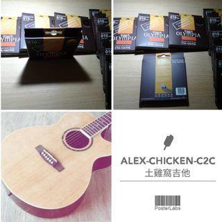 土雞窩吉他|套弦升級暨木吉他保養客製化專案【可指定套弦或由我們推薦】