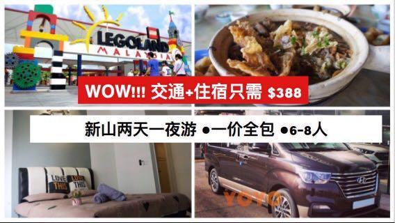 🚚 2D1N Johor trip package