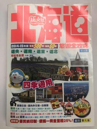 正文社北海道旅遊全攻略14-15 年版