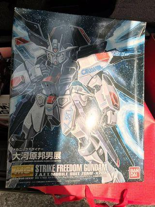 MG 限定 大河原邦男 Strike Freedom Gundam