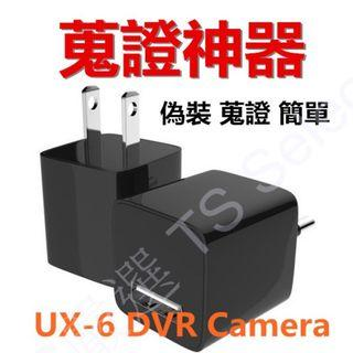 🚚 UX-6 32G USB 充電頭 無孔 攝影機 1080P 微型 密錄 器 針孔 無腦 充電器 秘錄 插頭 插座 偽裝 間諜 變壓器 迷你 隨身 蒐證 神器 循環錄影 即插即錄 監視器 攝像機 徵信 防偷 抓姦 hidden spy camera