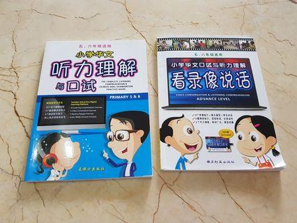 🚚 Chinese Oral Assessment Books
