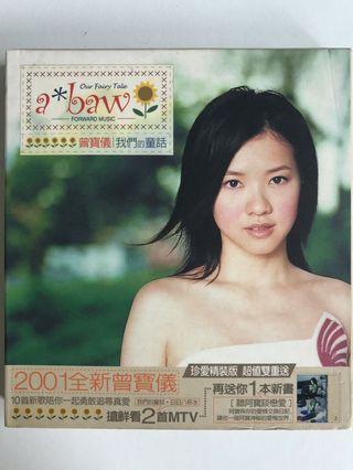 CD - 曾宝仪