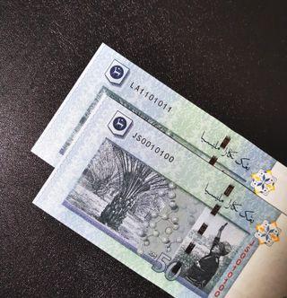 🇲🇾 Malaysia 12th Series RM50 Banknote~Binary-Radar-Rotator Number~0010100, 1101011