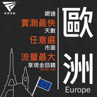【飛速移動】歐洲上網卡 英國 德國 法國 荷蘭 比利時 挪威 西班牙 4G 上網卡 數據卡