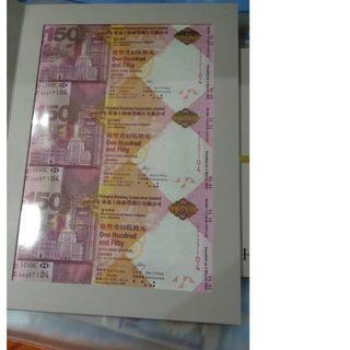 匯豐150紀念鈔 三連張