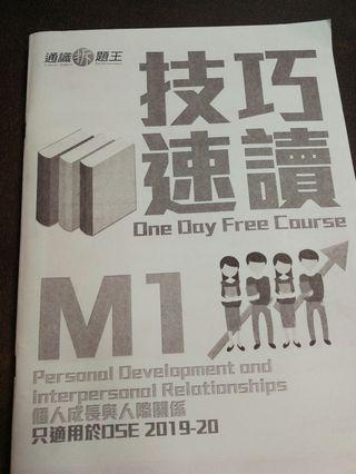 J Yeung 個人成長與人際關係