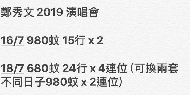 鄭秀文 Sammi 2019 演唱會