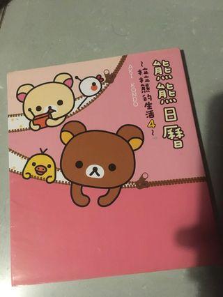鬆弛熊日曆