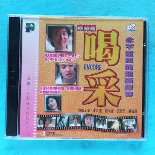 經典電影[喝采]VCD