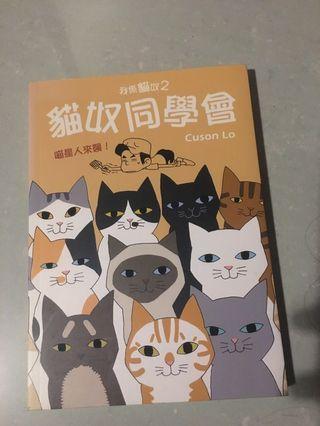 貓奴同學會