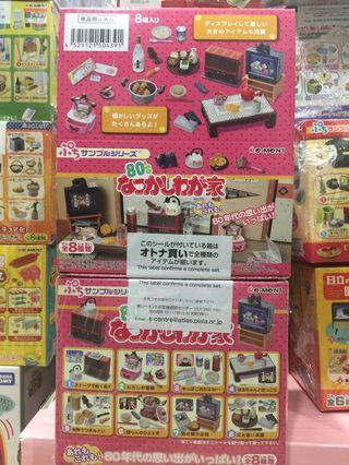 Re-ment 80's Nostalgia Natsukashi Wagaya Full Set of 8