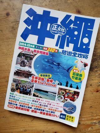 沖繩旅遊書